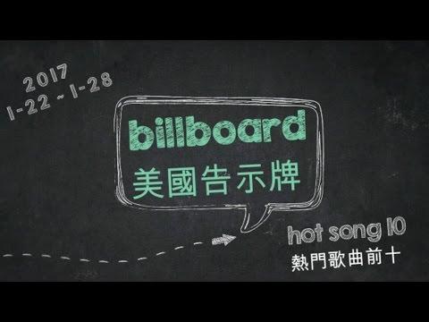 billboard美國告示牌-hot 100 top10 熱門音樂前十排行榜 ep.1