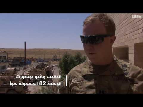بي بي سي ترافق القوات الأمريكية داخل الموصل