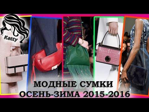 Модные сумки Осень-Зима 2015-2016. Модная подборка от Katty