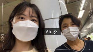 시어머니랑 며느리 Vlog3l 아로마 오일 체험, 다이…