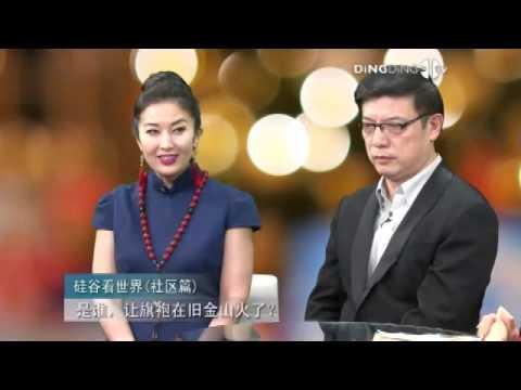 Rottary Innovation Dialog -  Who Makes Cheongsam So Popular In San Francisco