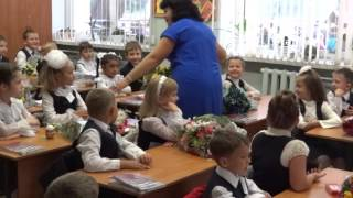 1 урок 1  в класс ,школа №1 Одинцово,классный руководитель  Инна Владимировна,ч 1