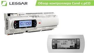 Обзор контроллера Сarel c.pCO