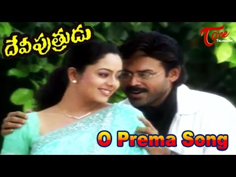 O Prema Song - Devi Putrudu Movie -  Venkatesh, Soundarya