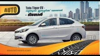 Tata Tigor EV  Price, Video , Review & Specs | Smart Drive 2 FEB  2020