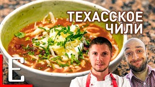 Чили по-техасски — Чили кон карне — рецепт Едим ТВ