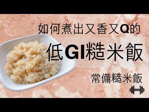 《神隊友》健康廚房│增肌減脂!教你如何煮出軟Q的糙米飯!#48