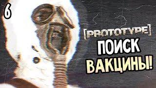 Prototype Прохождение На Русском #6 — ПОИСК ВАКЦИНЫ! ПАРАЗИТ АЛЕКСА МЕРСЕРА!