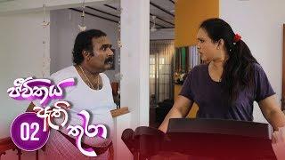 Jeevithaya Athi Thura | Episode 02 - (2019-05-14) | ITN Thumbnail