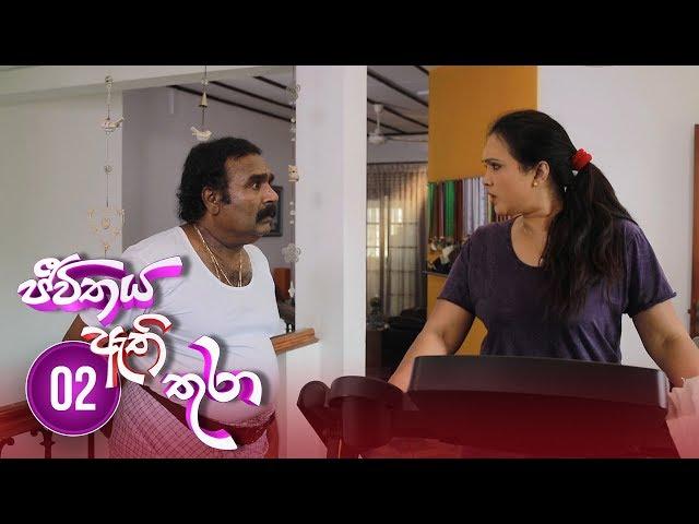 Jeevithaya Athi Thura | Episode 02 - (2019-05-14) | ITN