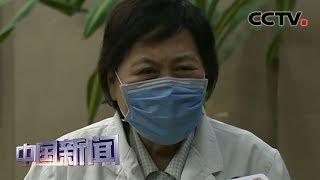 [中国新闻] 专家提示:多种治疗方式纳入指南 公众建立信心无需恐慌 | CCTV中文国际