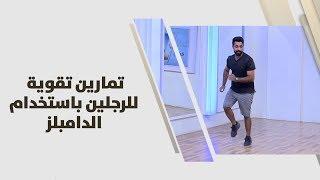 علاء بدر - تمارين تقوية للرجلين باستخدام الدامبلز