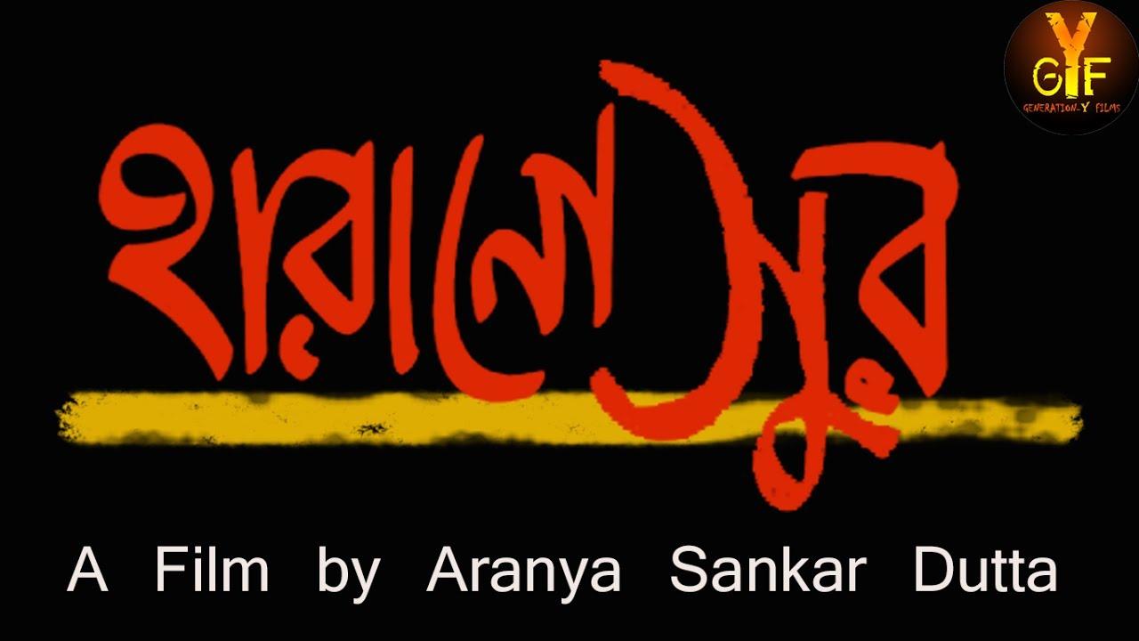 Free download bengali movie harano sur.
