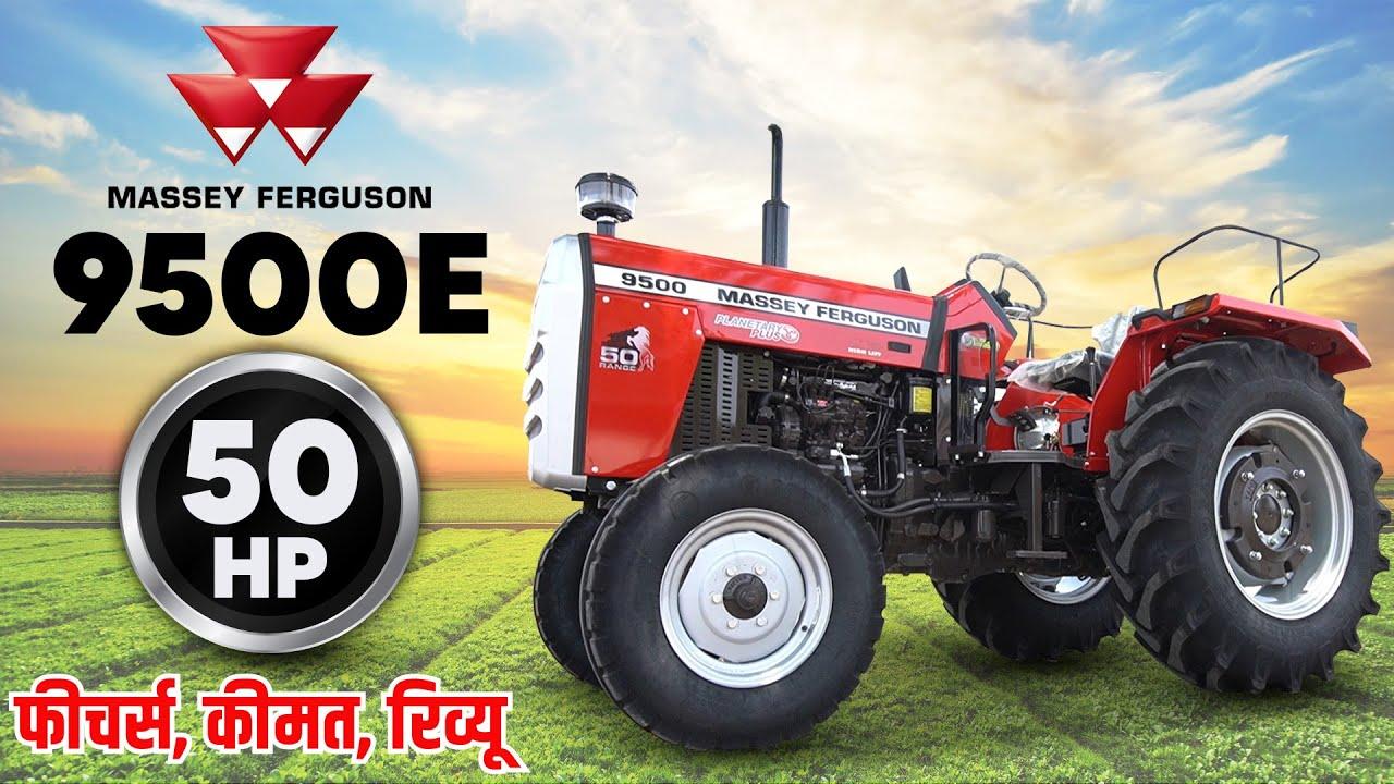 Massey Ferguson 9500 E | फीचर्स, स्पेसिफिकेशन्स का फुल रिव्यू | 50 HP में बेस्ट ट्रैक्टर