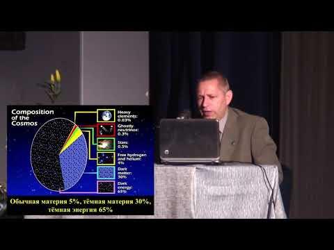 Веды о космосе - день 2 - Самое Сокровенное Знание (Василий Тушкин)