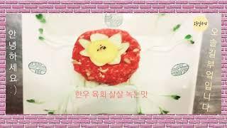 [한우 육회 무침]손님접대요리  집드리음식 신선한 한우…