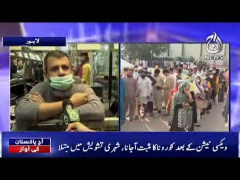 Corona Ki Badalti Policies...Nataij Mutasir?| Aaj Pakistan Ki Awaz | 16 September 2021 | Aaj News