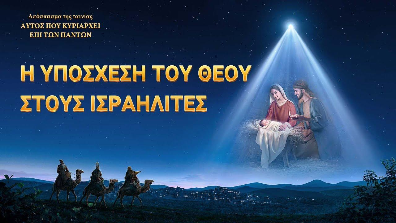 «Αυτός που κυριαρχεί επί των πάντων» κλιπ 9 - Η υπόσχεση του Θεού στους Ισραηλίτες