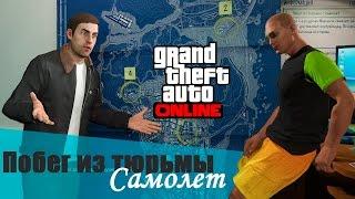 GTA 5 online PC   Побег из тюрьмы - Самолет!   Дело #13
