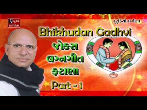 Bhikhudan Gadhvi Jokes Lagan Geet Fatana Marriage Song Wedding