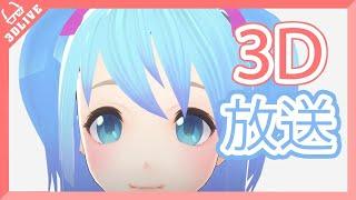 【生放送】カナタヒカリ10月の3D放送