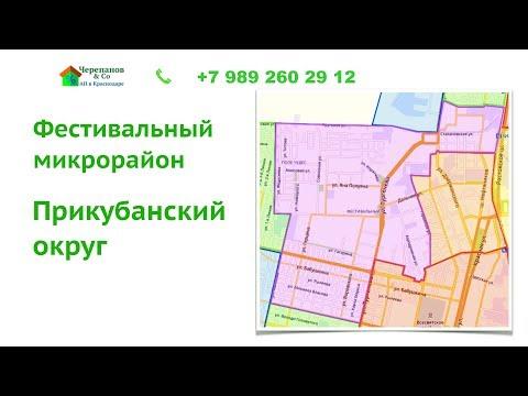 Цены на квартиры в Фестивальном районе Краснодара