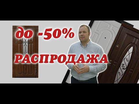 РАСПРОДАЖА -50% | МЕТАЛЛИЧЕСКИХ ДВЕРЕЙ | БЕЛГОРОД