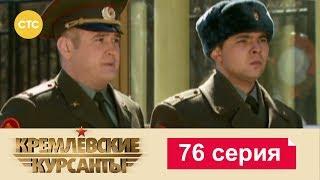 Кремлевские Курсанты 76