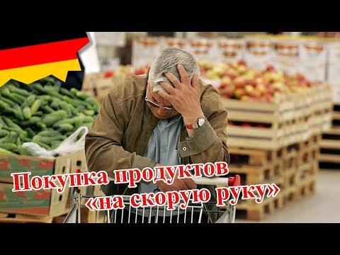 """Покупка продуктов """"на скорую руку"""" / №199"""