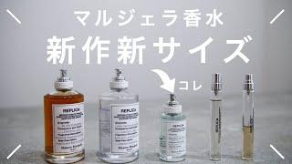 マルジェラ香水の新作を完全解説【レプリカ】