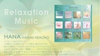 HANA Hawaii Healing Music (12CD) ~HANA ハワイ ヒーリング ミュージ...