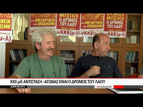ΚΚΕ μλ: Αντίσταση - Αγώνας είναι ο δρόμος του λαού