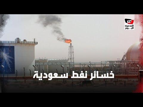 خسائر النفط في السعودية يهدد الإنتاج العالمي.. واتهامات من أمريكا إلى إيران  - 19:53-2019 / 9 / 15