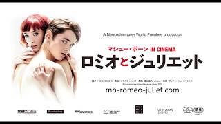 『マシュー・ボーン IN CINEMA/ロミオとジュリエット』予告