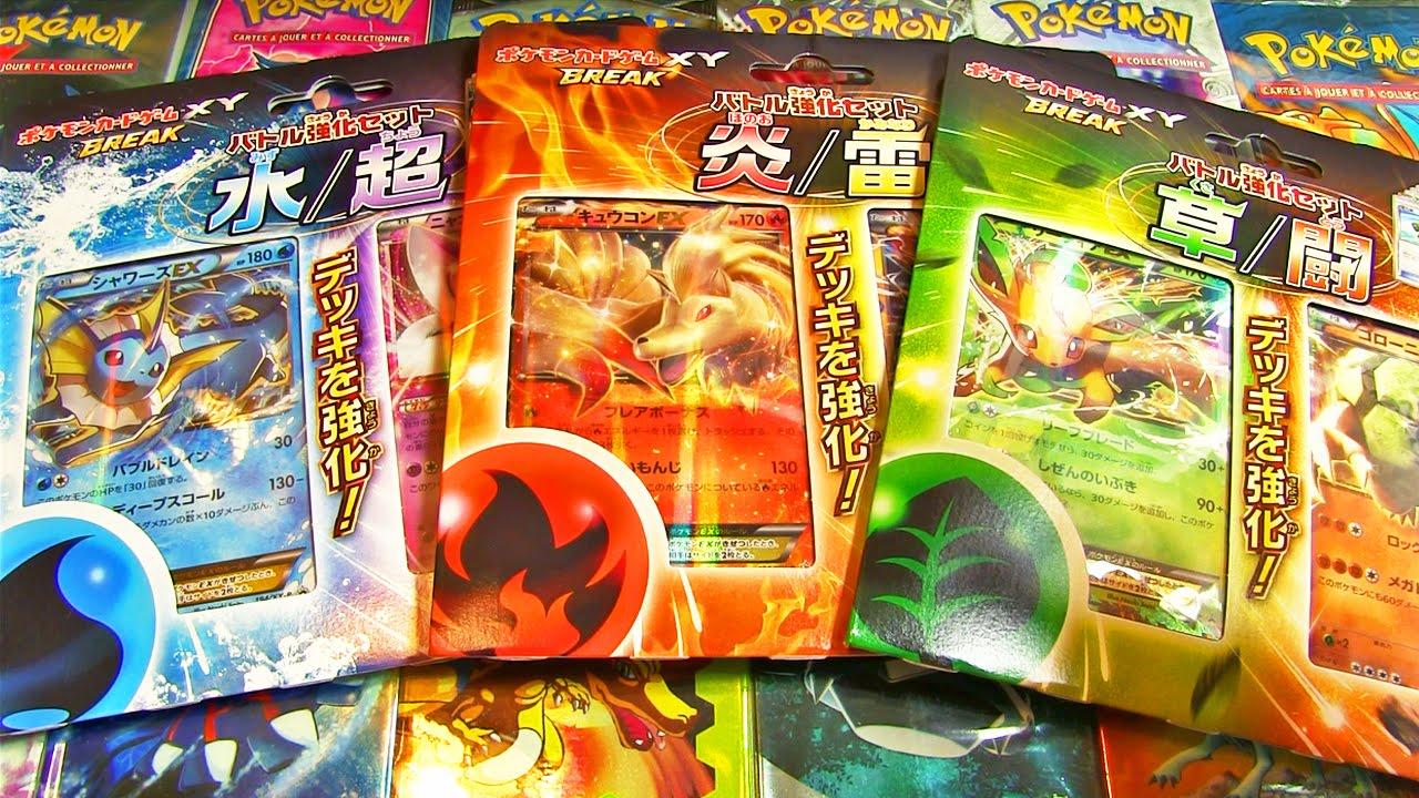 Ouverture de 3 packs pok mon battle evolition ex magnifiques pok mon ex youtube - Carte pokemon aquali ...