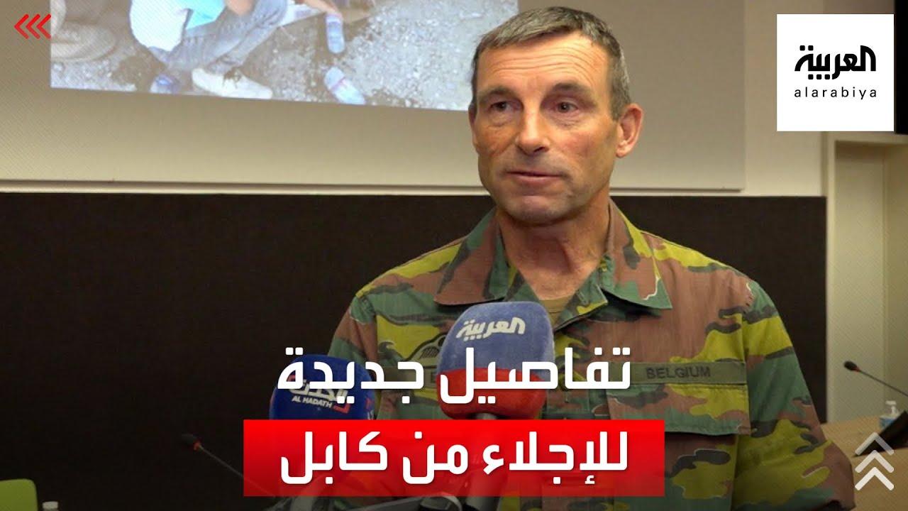 هكذا استخدمت استخبارات بلجيكا لرموز بعمليات الإجلاء من كابل  - نشر قبل 27 دقيقة