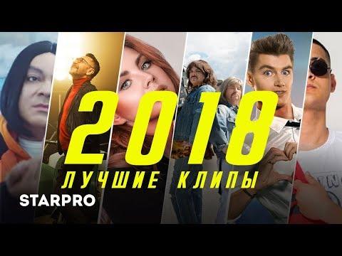 Лучшие клипы 2018