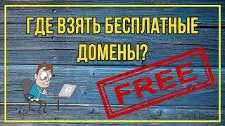 2 лучших способа получить бесплатный  домен для сайта