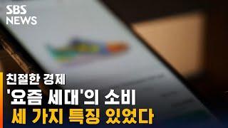중고거래 · 리셀테크…'요즘 세대'의 소비 / SBS …