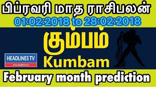 Kumbam Rasi (Aquarius) February 2018