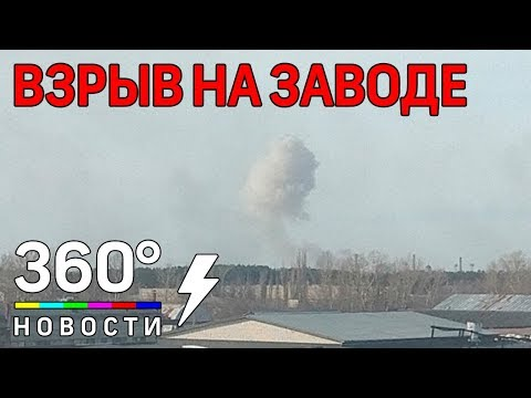 В Нижегородской Области взрыв на заводе разрушил цех