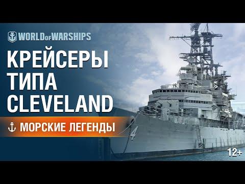 Морские Легенды: Cleveland | World of Warships