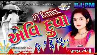 DJ Remix || Aevi Duva hu Karu chu ||  KAJAL YOGI || DJ PM Gujarati