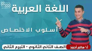 نحو (3)   لغة عربية تانيه ثانوى (التيرم الثاني) 2020   اسلوب الاختصاص   الخطة