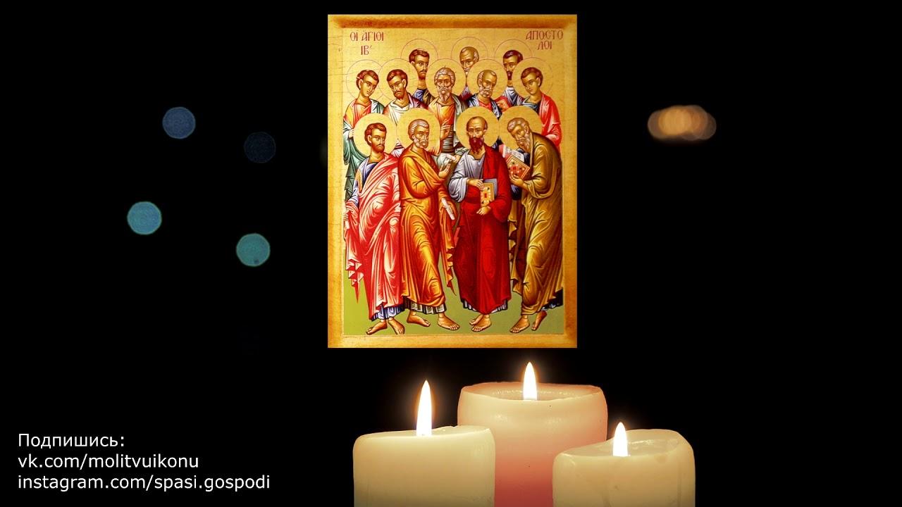 Молитва от проблем и на сильную помощь собору 12 Апостолов