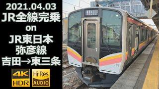 JR全線完乗 on JR東日本 弥彦線 吉田→東三条《2021.04.03 4K 60p HDR Shot on iPhone 12 Pro Max & PCM-A10》