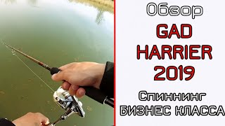 Обзор спиннинга GAD HARRIER 2019. Твичинг и джиг.