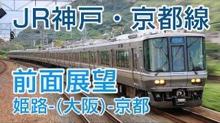 【4K前面展望】JR神戸/京都線 姫路-(大阪)-京都 新快速列車223系電車3230M