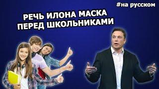 Илон Маск выступил с речью перед школьниками  23.03.2019  (На русском)