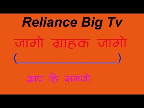 reliance big tv जागो ग्राहक जागो